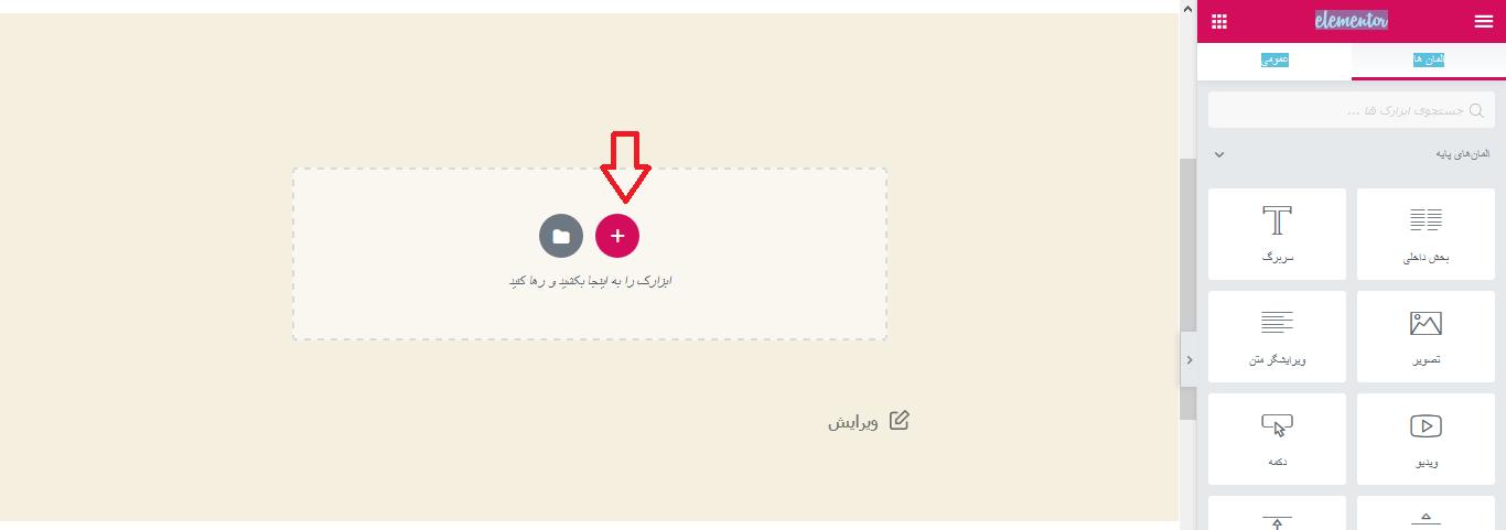 add elements- تصاویر سه بعدی در وردپرس