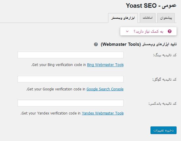 webmaster tools- سئوی وردپرس