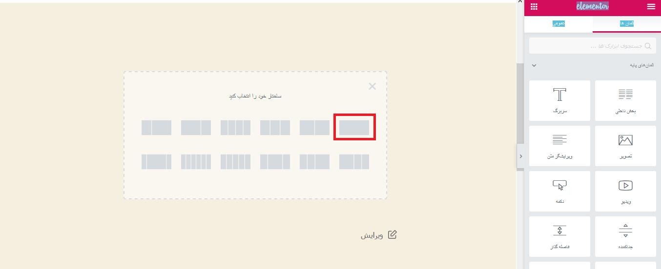 choose block- انتخاب بلاک مورد نظر