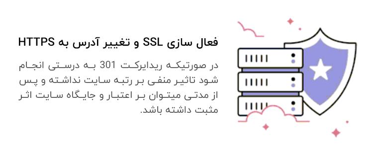 فعال سازی SSL و تغییر آدرس سایت به HTTPS